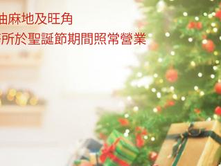 天一醫務所於聖誕節期間照常營業