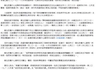 香港已進入冬季流感季節