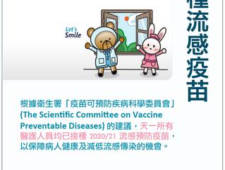接種 2020/21 流感預防疫苗