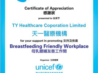 天一醫療機構響應UNICEF的「母乳育嬰齊和應」活動
