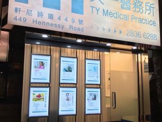 銅鑼灣天一醫務所開始在新址應診