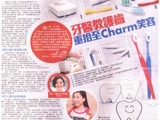 李肖竹牙科醫生接受東方日報有關護齒的訪問