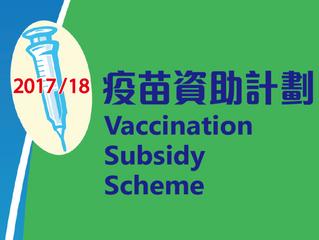 政府資助的疫苗接種計劃