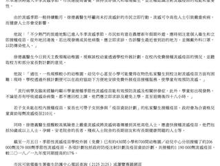 本港將進入冬季流感季節