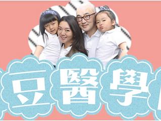 毛豆醫學院 YouTube Channel 開幕