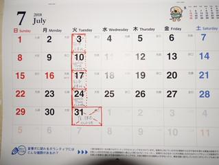 7月の「店・休日」のお知らせ