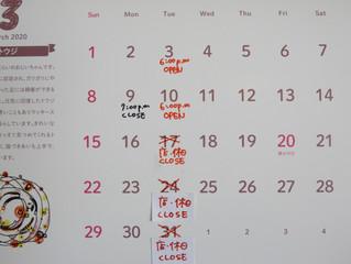 3月の「店・休日」の変更のお知らせ