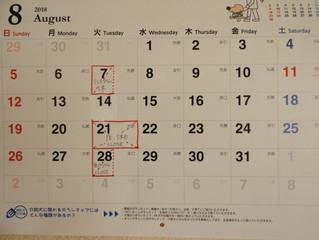 8月の「店・休日」のお知らせ