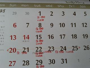 10月の「店・休日」