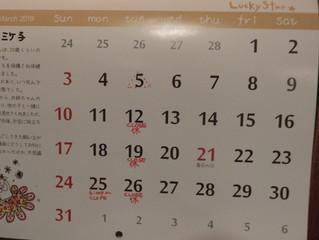 3月の「店・休日」です