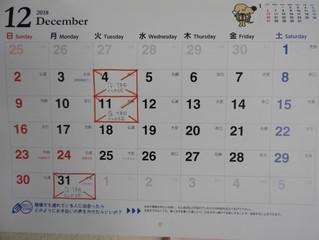 12月の「店・休日」のお知らせ