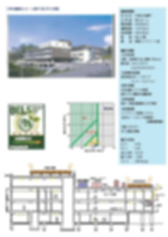 瀬戸の里(ZEB).jpg