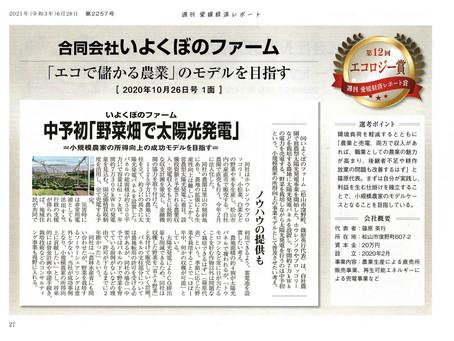 第12回愛媛経済レポート賞 2021『エコロジー賞』受賞!