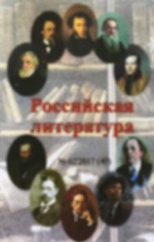 Российская литература 02.17.jpg