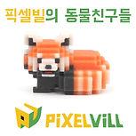 픽셀빌의동물들.jpg