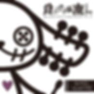 負け犬予備軍vo3.jpg