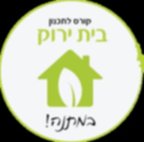 קורס מדויק וקצר לתכנון בית ירוק ולהכנה לתהליך הבנייה  בקורס תלמדו:  1.איך לשלב בין אדריכלות ועיצוב לבנייה ירוקה 2.איך למקם את הבית במגרש כדי להפחית את ההוצאות על חימוםוקירור 3.באילו חומרים כדאי להשתמש כדי ליצור בית בריא וחסכוני 4. על פתרונות חינמיים שישפרו את האנרגיה בבית שלך 5.על השלבים השונים בבנייה 6.לבחור נכון את אנשי המקצוע ולהתנהל מולם  