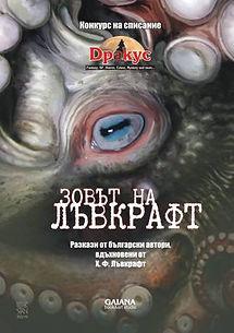 lovecraft-cover.jpg