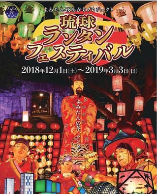 琉球ランタンフェスティバルとヨガ