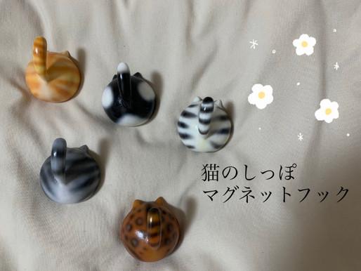 新商品の御案内o(^・x・^)o