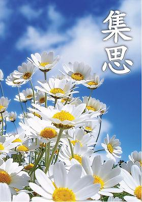 cover_集思.jpg