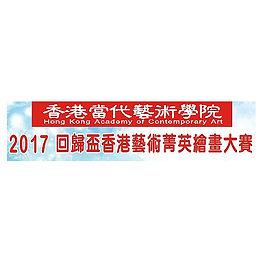 2017回歸盃.jpg