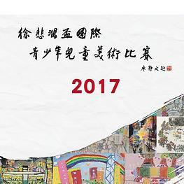 xubeihong2017.jpg