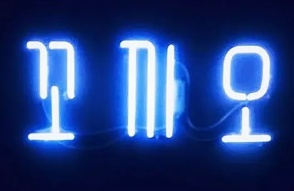NEON SIGN.png