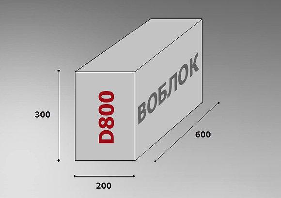 Пеноблок D800 600х300х200 цена за м3