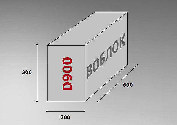 Пеноблок D900 600х300х200 цена за м3