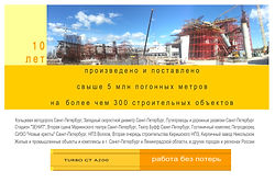 Есть возможность доставки на любую стройплощадку в пределах Москвы и Московской области