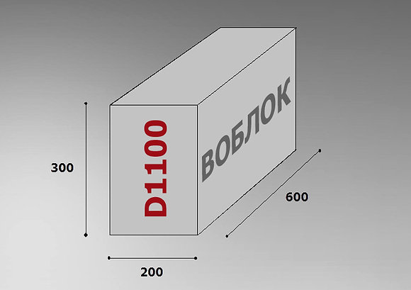 Пеноблок D1100 600х300х200 цена за м3