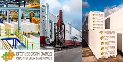 завод по производству газобетонных блоков в Егорьевске