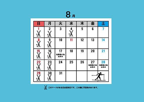 三八商店 カレンダー.jpg
