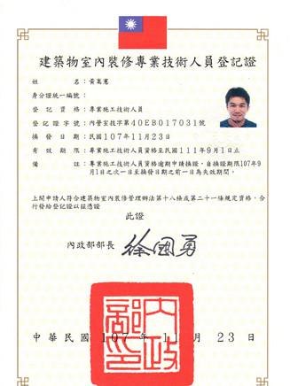 黃嵩憲 室內裝修業登記證
