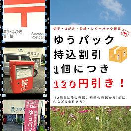 切手・ハガキ・印紙.jpg