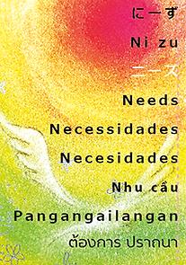 needs1.png