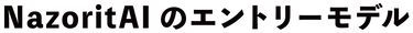 NazoritAI-のエントリーモデル