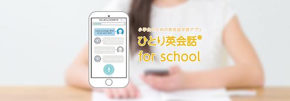 top_slide_forschool_02.png