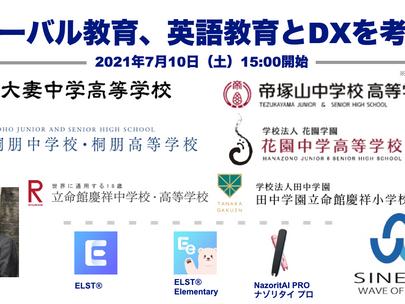 """専門家と私学6校の先端教育から考える""""グローバル教育とDX""""オンラインセミナーを開催"""