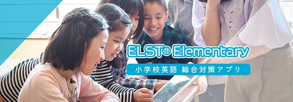 top_slide_elst-elementary.png
