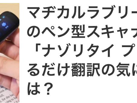 『NazoritAI Pro(ナゾリタイ プロ)』がガジェット通信に掲載!