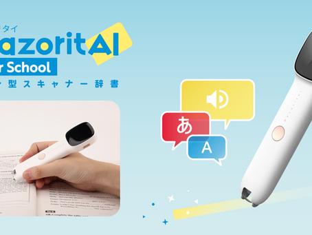 『ナゾリタイ フォースクール(NazoritAI for School)』が教育家庭新聞に掲載!