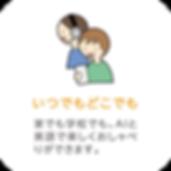 service_forschool_p1.png