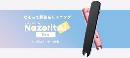 ペン型スキャナー辞書 NazoritAI Pro(ナゾリタイ プロ)本格販売開始