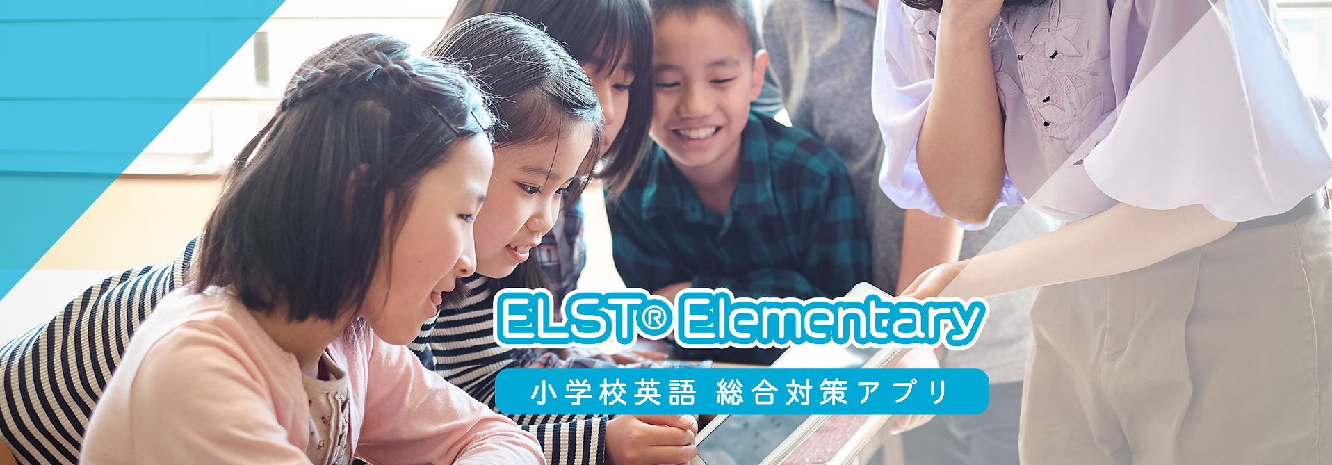 top_slide_elst_elementary.png