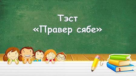 Слоўнікавыя словы (адказы).jpg