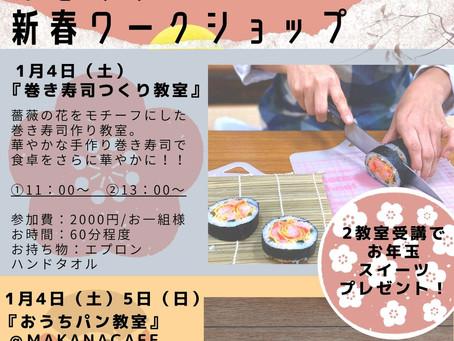 ◆新春ワークショップのお知らせ◆