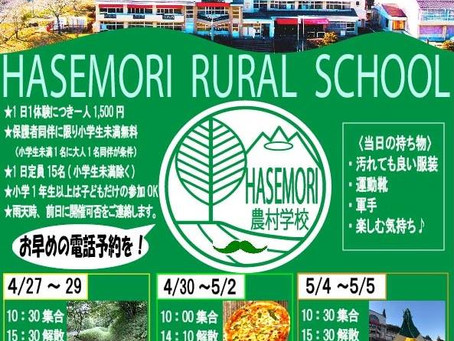 HASEMORI農村学校開校します!