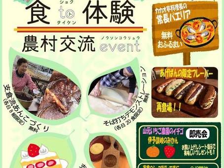 3月は食to体験 農村交流event!